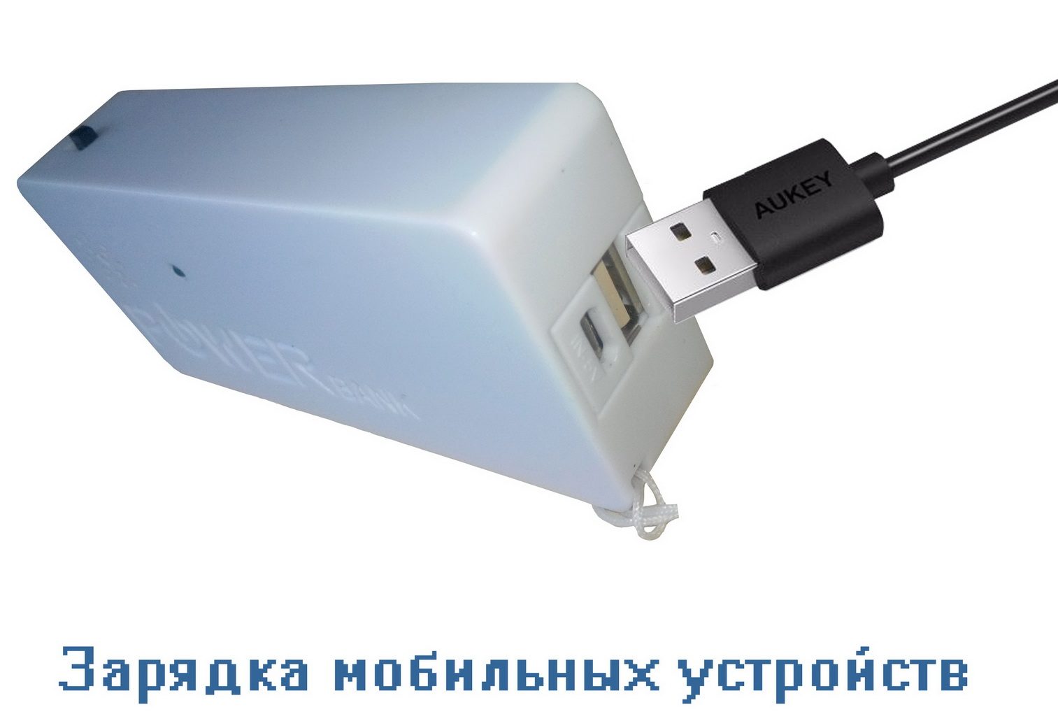 Автопейджер - PowerBank