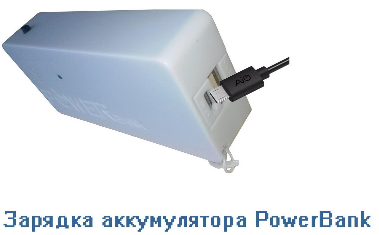 Автопейджер- PowerBank